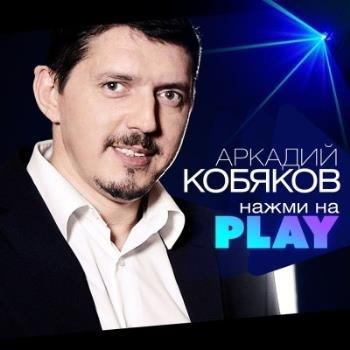 Аркадий Кобяков