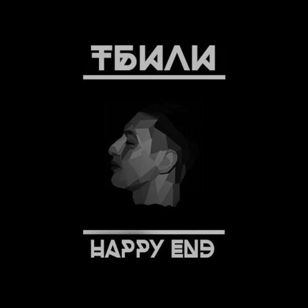 Тбили - Happy End (2015)